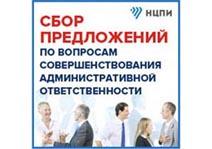 Сбор и изучение предложений по вопросам совершенствования административной ответственности