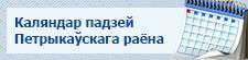 Каляндар падзей Петрыкаўскага раёна