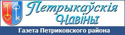 Газета Петрыкаўскага раёна