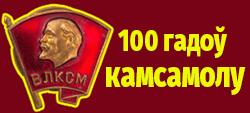 100 гадоў камсамолу